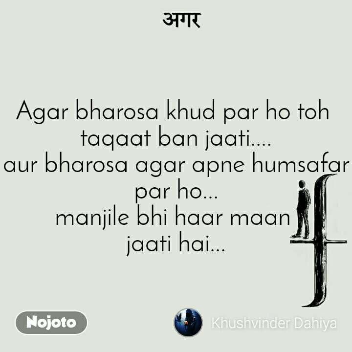 #अगर Agar bharosa khud par ho toh  taqaat ban jaati.... aur bharosa agar apne humsafar par ho... manjile bhi haar maan  jaati hai...