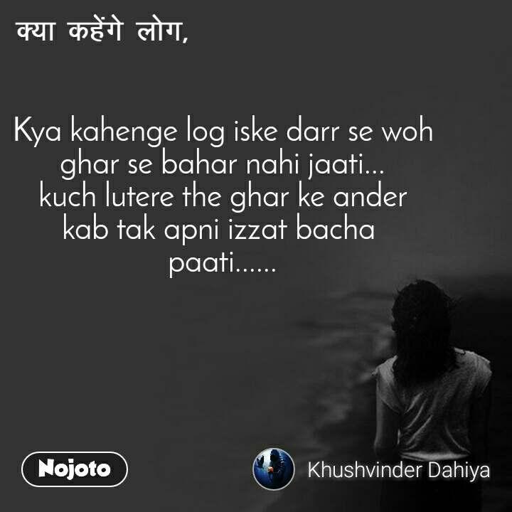 क्या कहेंगे लोग, Kya kahenge log iske darr se woh ghar se bahar nahi jaati... kuch lutere the ghar ke ander kab tak apni izzat bacha  paati......