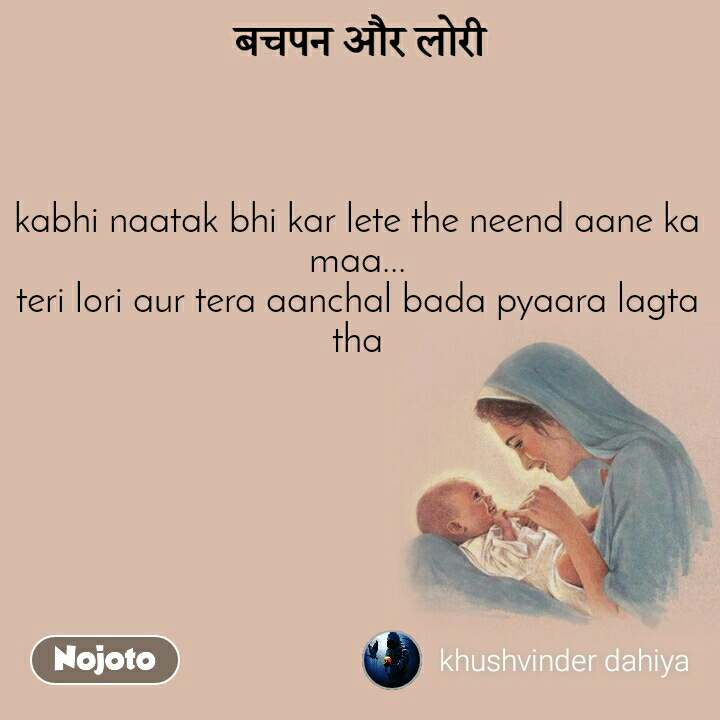 बचपन और लोरी kabhi naatak bhi kar lete the neend aane ka maa... teri lori aur tera aanchal bada pyaara lagta tha