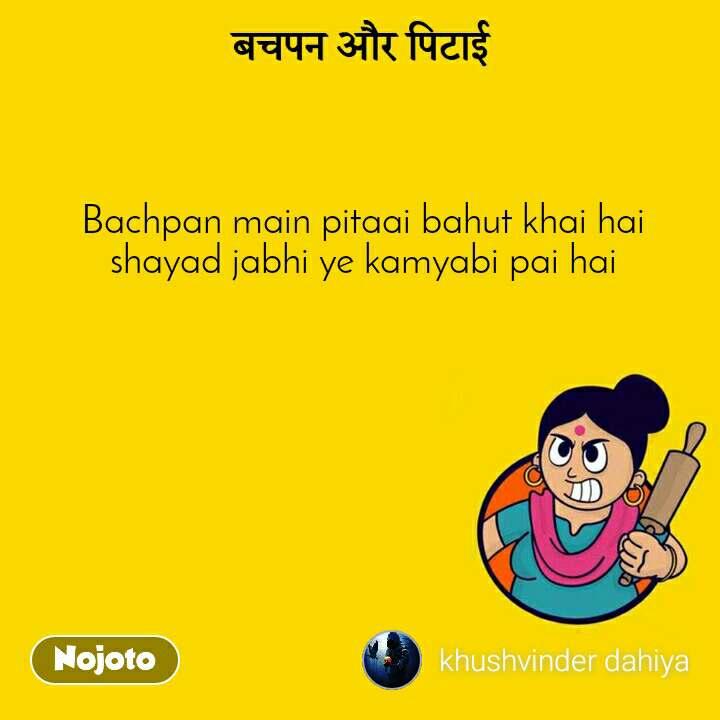 बचपन और पिटाई Bachpan main pitaai bahut khai hai shayad jabhi ye kamyabi pai hai