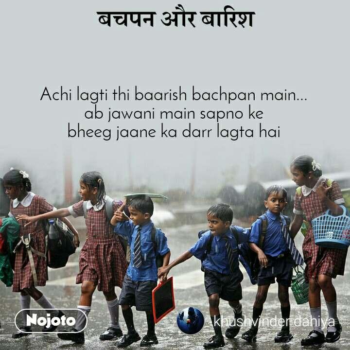 बचपन और बारिश Achi lagti thi baarish bachpan main... ab jawani main sapno ke bheeg jaane ka darr lagta hai