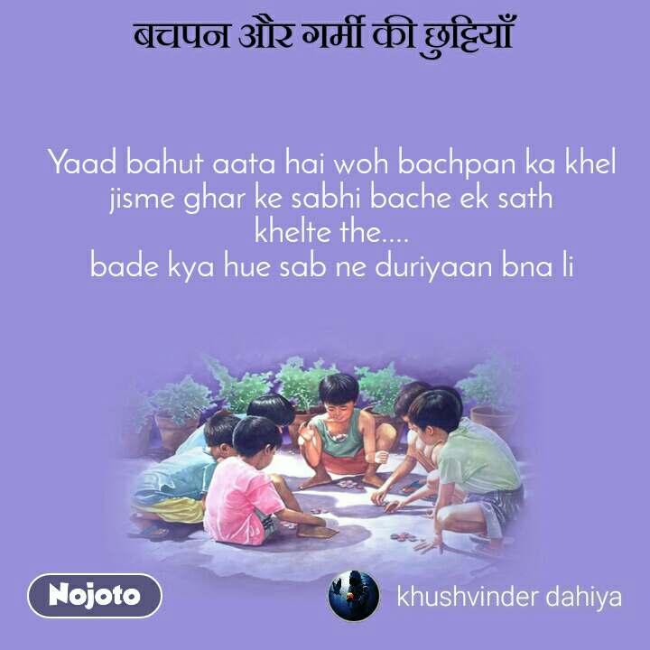 बचपन और गर्मी की छुट्टियाँ Yaad bahut aata hai woh bachpan ka khel jisme ghar ke sabhi bache ek sath khelte the.... bade kya hue sab ne duriyaan bna li