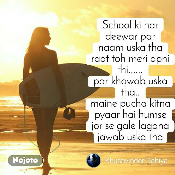 #DearZindagi School ki har deewar par naam uska tha raat toh meri apni thi...... par khawab uska tha.. maine pucha kitna pyaar hai humse jor se gale lagana jawab uska tha