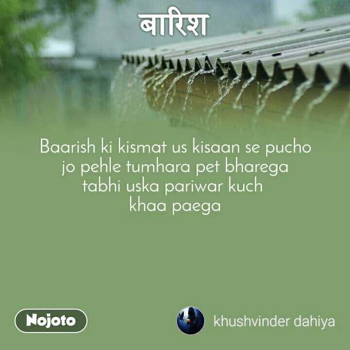 बारिश Baarish ki kismat us kisaan se pucho jo pehle tumhara pet bharega tabhi uska pariwar kuch  khaa paega