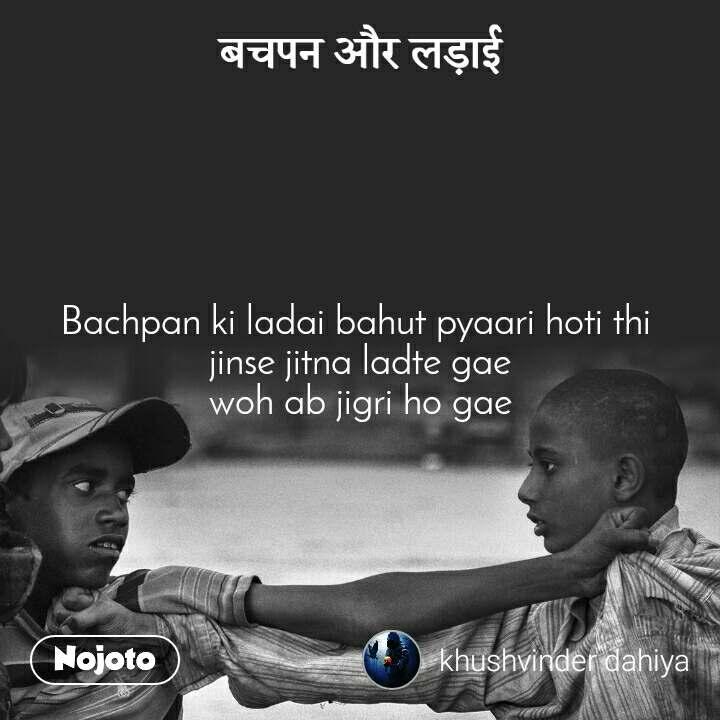 बचपन और लड़ाई  Bachpan ki ladai bahut pyaari hoti thi  jinse jitna ladte gae woh ab jigri ho gae