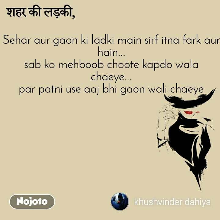 शहर की लड़की Sehar aur gaon ki ladki main sirf itna fark aur hain... sab ko mehboob choote kapdo wala chaeye... par patni use aaj bhi gaon wali chaeye