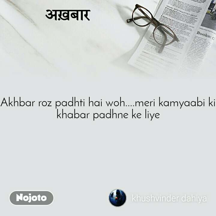 अख़बार Akhbar roz padhti hai woh....meri kamyaabi ki khabar padhne ke liye
