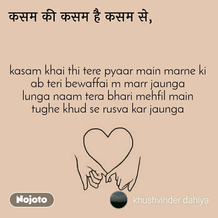 कसम की कसम है कसम से kasam khai thi tere pyaar main marne ki ab teri bewaffai m marr jaunga lunga naam tera bhari mehfil main tughe khud se rusva kar jaunga