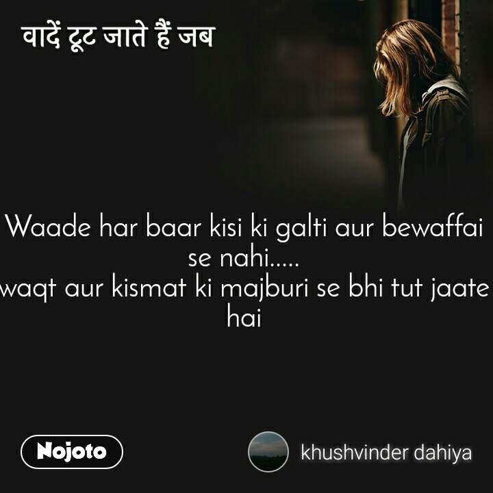 वादें टूट जाते हैं जब Waade har baar kisi ki galti aur bewaffai se nahi..... waqt aur kismat ki majburi se bhi tut jaate hai