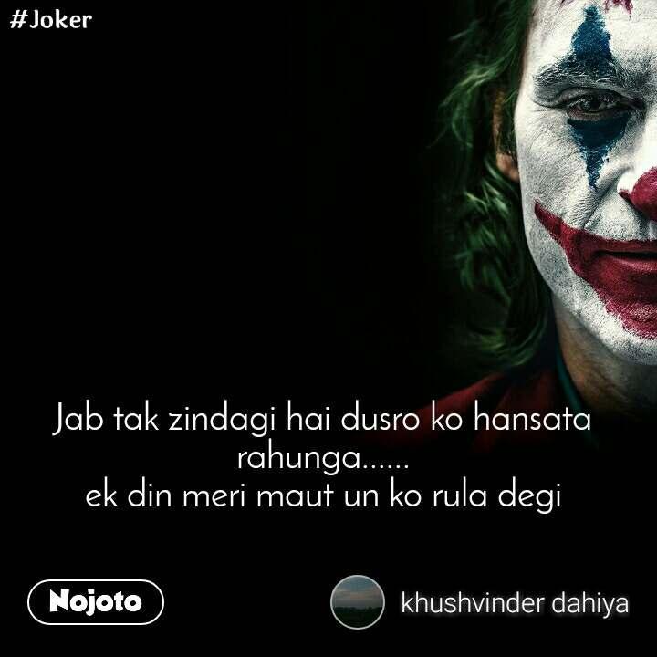 #Joker Jab tak zindagi hai dusro ko hansata rahunga...... ek din meri maut un ko rula degi