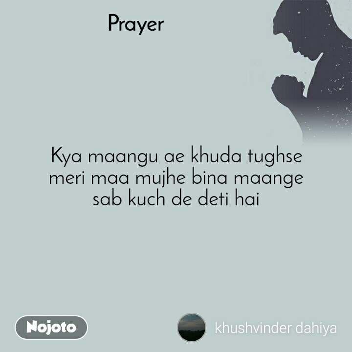Prayer  Kya maangu ae khuda tughse meri maa mujhe bina maange sab kuch de deti hai