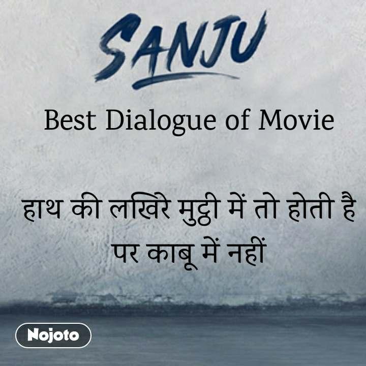 Best Dialogue of Movie  हाथ की लखिरे मुट्ठी में तो होती है पर काबू में नहीं
