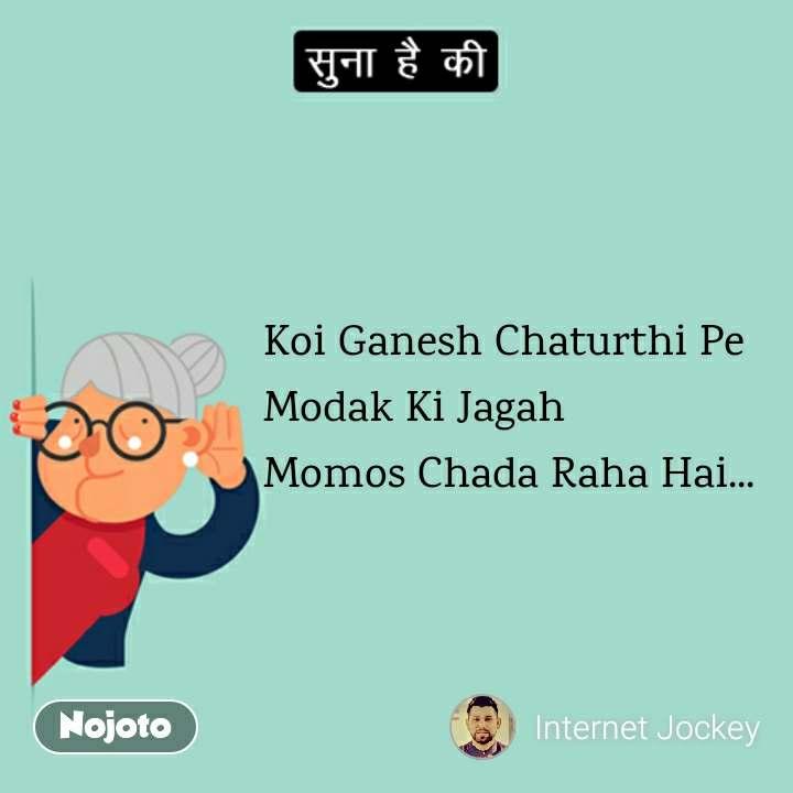 Suna Hai Ki  Koi Ganesh Chaturthi Pe   Modak Ki Jagah  Momos Chada Raha Hai...