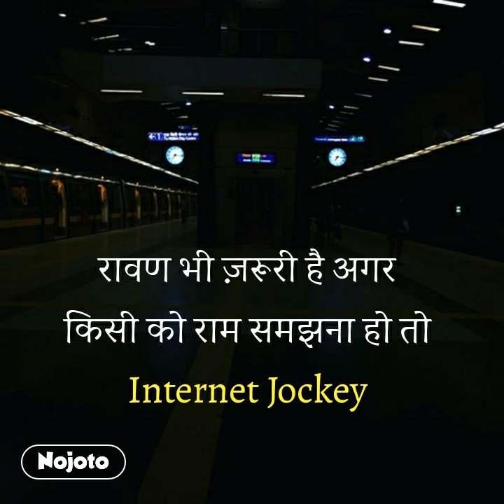 रावण भी ज़रूरी है अगर किसी को राम समझना हो तो Internet Jockey