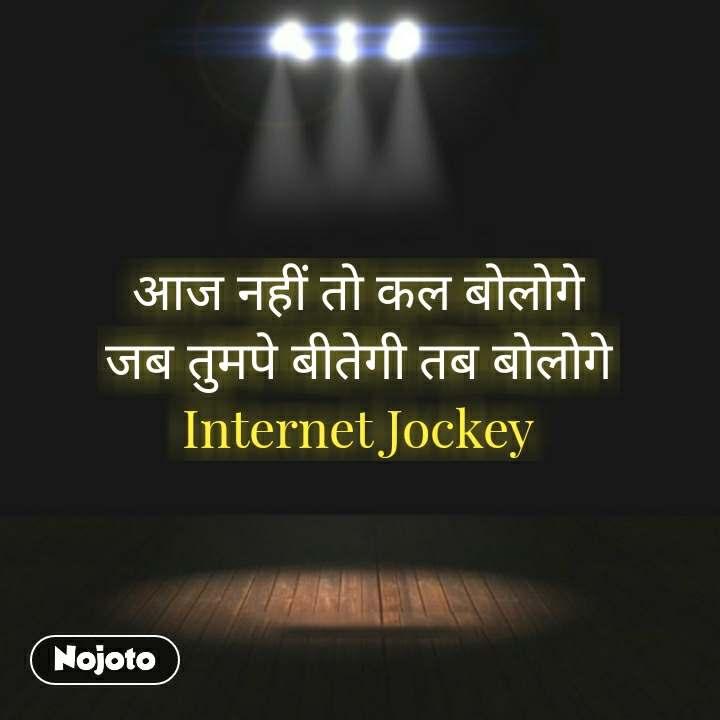 आज नहीं तो कल बोलोगे जब तुमपे बीतेगी तब बोलोगे Internet Jockey #NojotoQuote