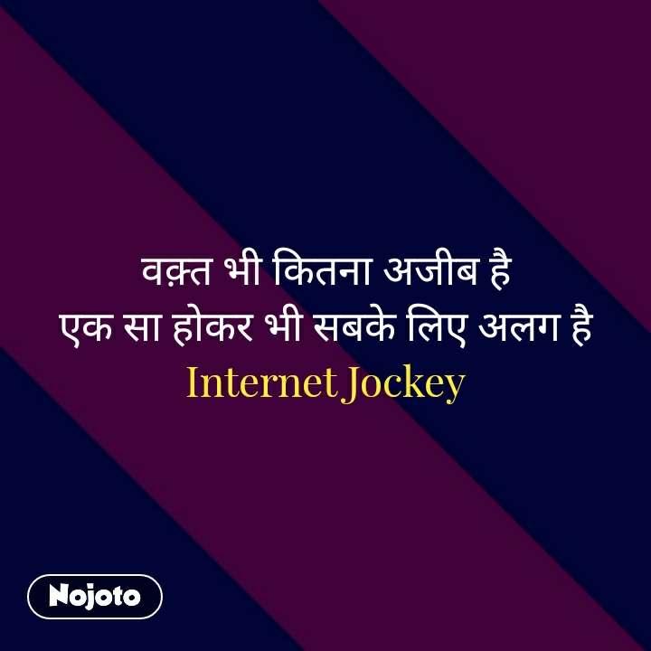 ZIndagi quotes वक़्त भी कितना अजीब है एक सा होकर भी सबके लिए अलग है Internet Jockey #NojotoQuote