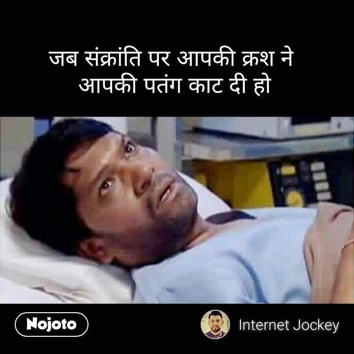 CID Memes in Hindi जब संक्रांति पर आपकी क्रश ने  आपकी पतंग काट दी हो #NojotoQuote