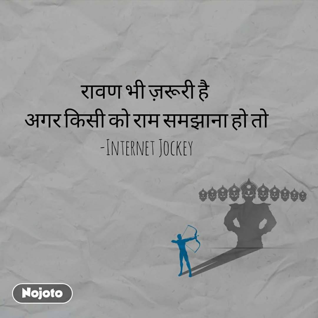 रावण भी ज़रूरी है  अगर किसी को राम समझाना हो तो -Internet Jockey