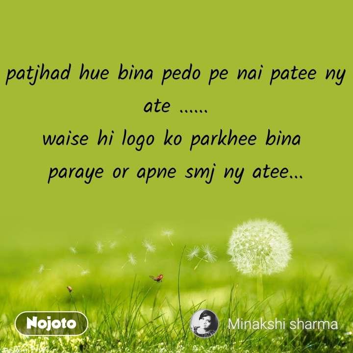#OpenPoetry patjhad hue bina pedo pe nai patee ny ate ...... waise hi logo ko parkhee bina  paraye or apne smj ny atee...