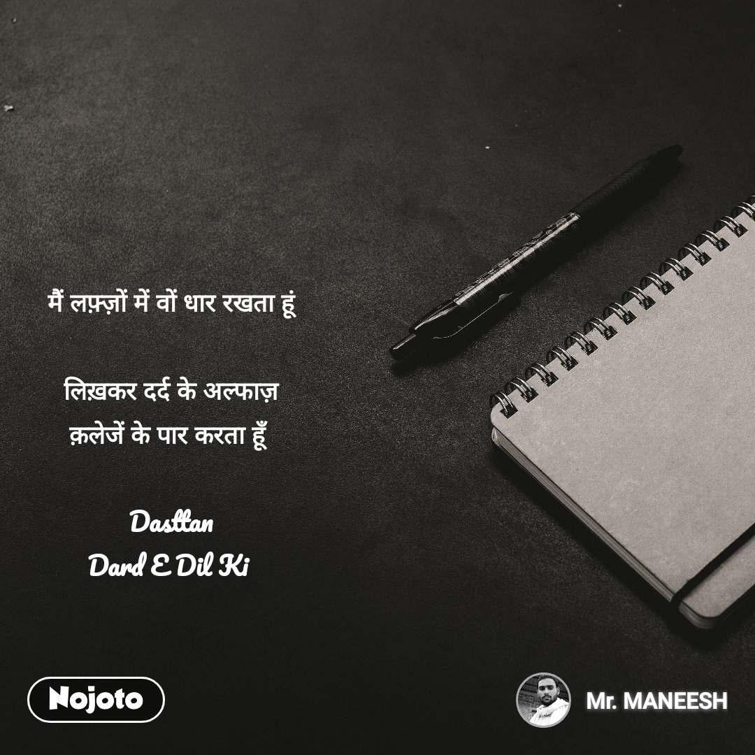 मैं लफ़्ज़ों में वों धार रखता हूं  लिख़कर दर्द के अल्फाज़ क़लेजें के पार करता हूँ  Dasttan Dard E Dil Ki
