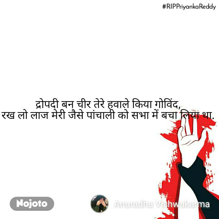 #RIPPriyankaReddy द्रोपदी बन चीर तेरे हवाले किया गोविंद,  रख लो लाज मेरी जैसे पांचाली को सभा में बचा लिया था.