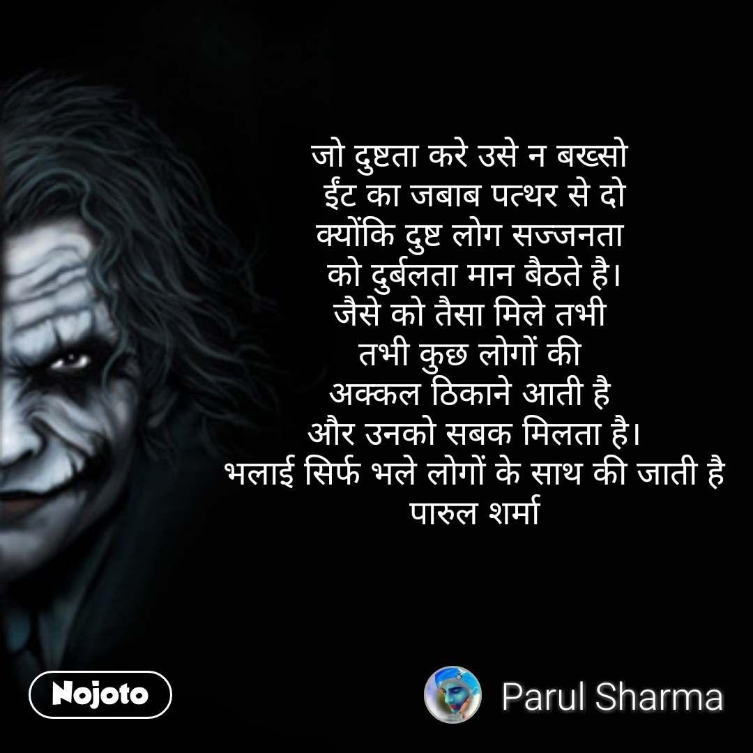 Shaitan Kehta Hai Ki जो दुष्टता करे उसे न बख्सो  ईंट का जबाब पत्थर से दो क्योंकि दुष्ट लोग सज्जनता  को दुर्बलता मान बैठते है। जैसे को तैसा मिले तभी  तभी कुछ लोगों की  अक्कल ठिकाने आती है  और उनको सबक मिलता है। भलाई सिर्फ भले लोगों के साथ की जाती है पारुल शर्मा #NojotoQuote