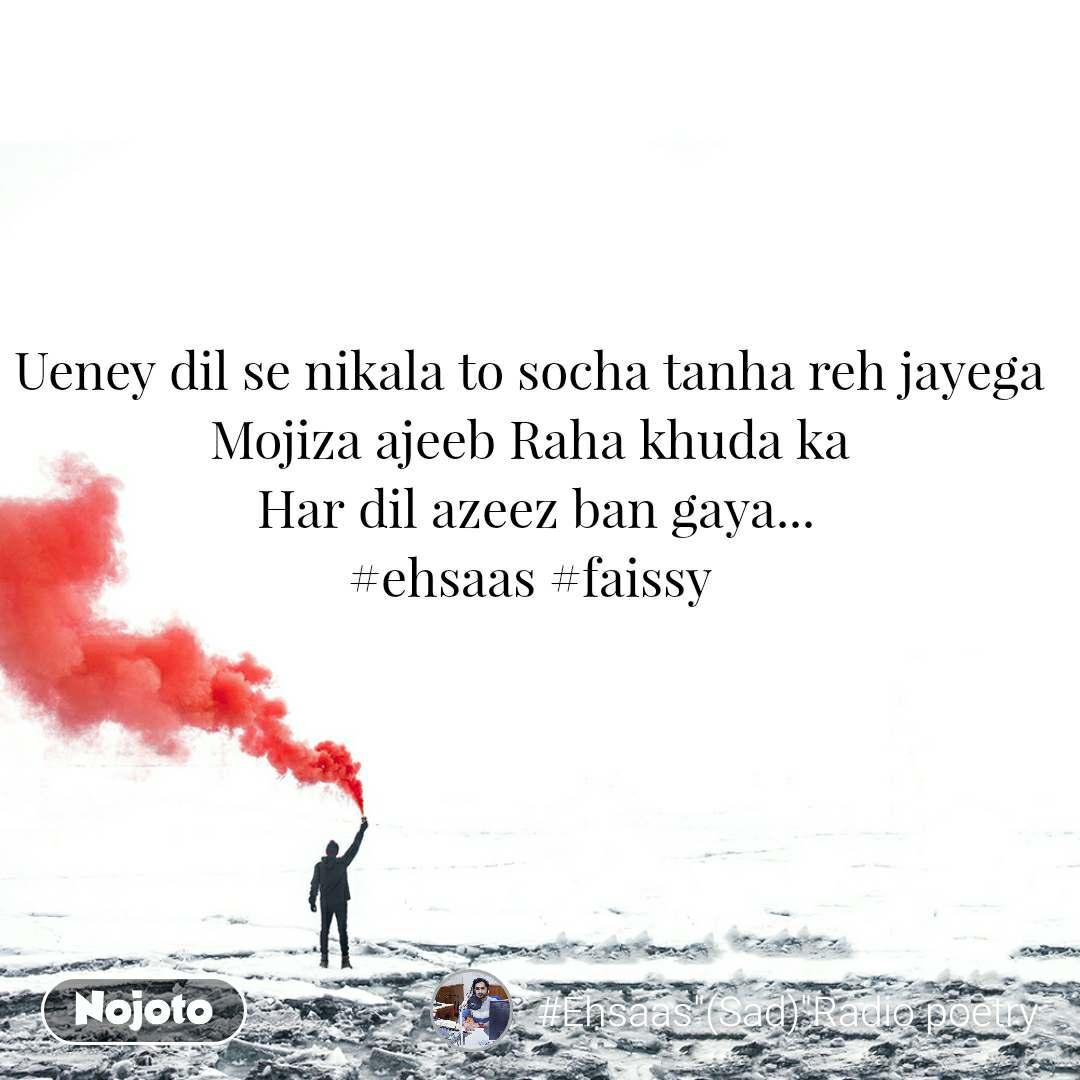 Ueney dil se nikala to socha tanha reh jayega  Mojiza ajeeb Raha khuda ka  Har dil azeez ban gaya... #ehsaas #faissy