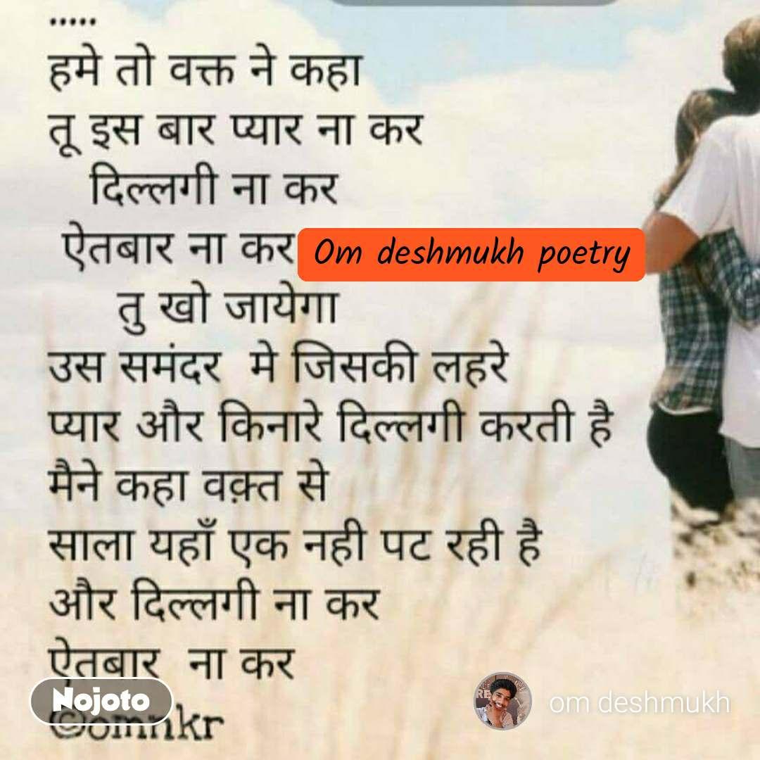 Om deshmukh poetry