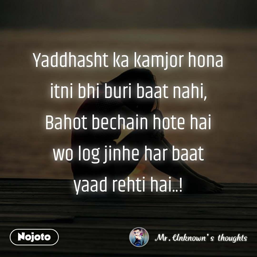 #OpenPoetry Yaddhasht ka kamjor hona itni bhi buri baat nahi, Bahot bechain hote hai wo log jinhe har baat yaad rehti hai..!