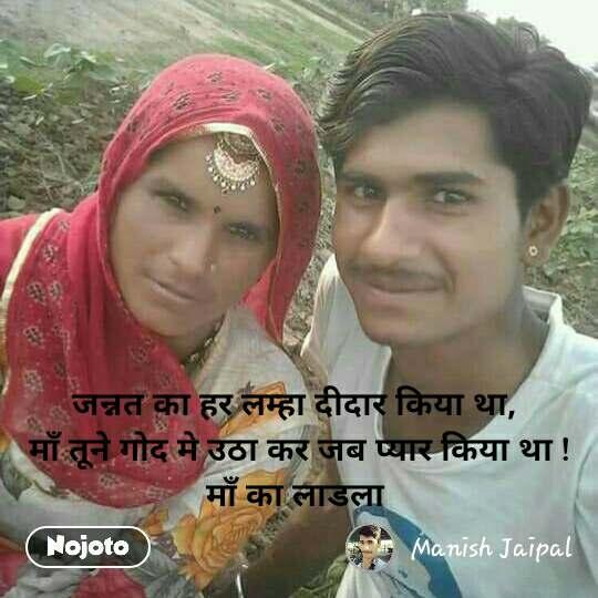 जन्नत का हर लम्हा दीदार किया था,  माँ तूने गोद मे उठा कर जब प्यार किया था ! माँ का लाडला #NojotoQuote