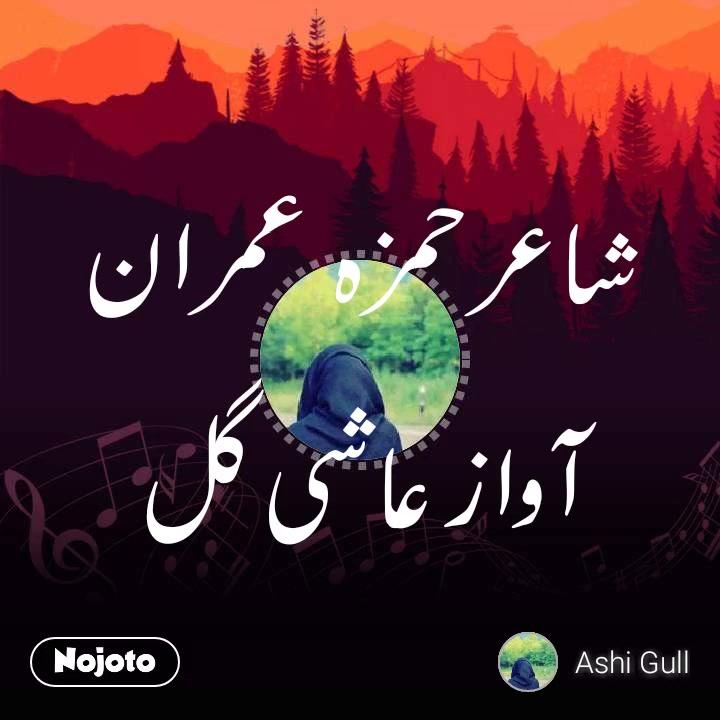 شاعر حمزہ عمران  آواز عاشی گل