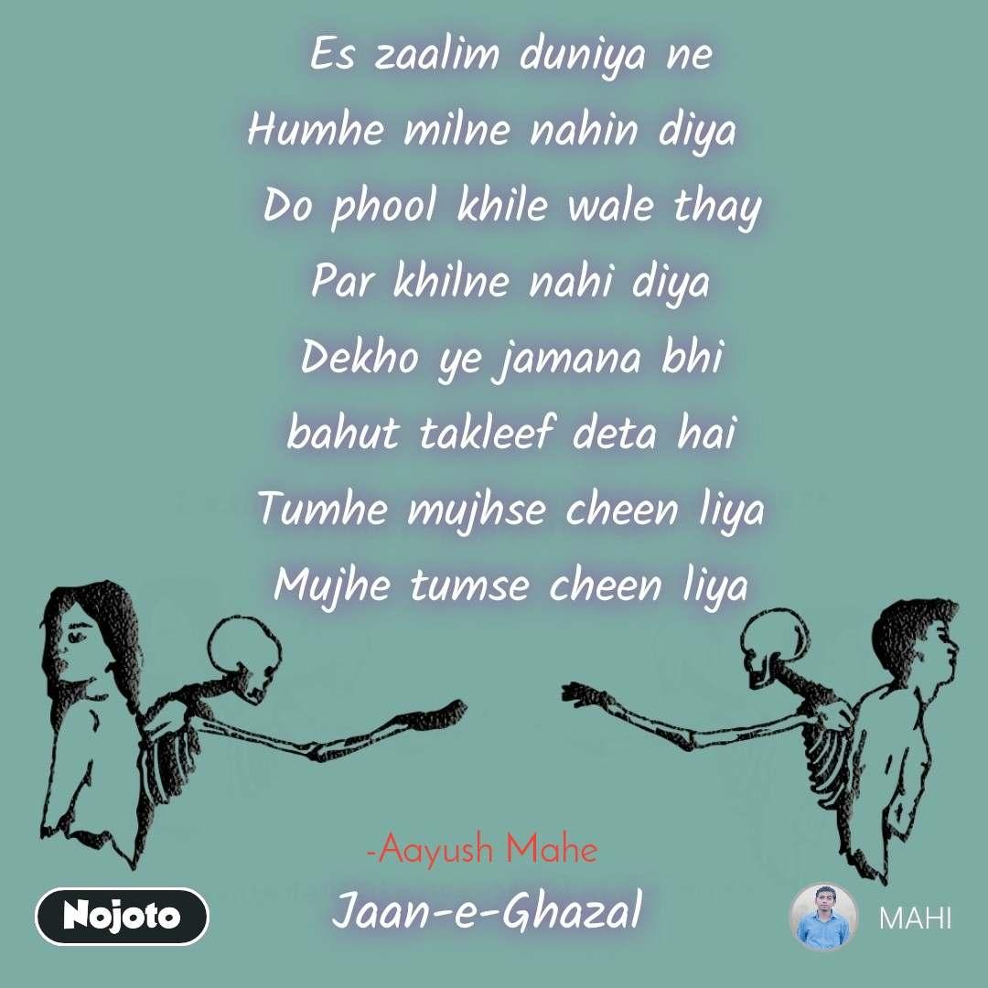 -Aayush Mahe