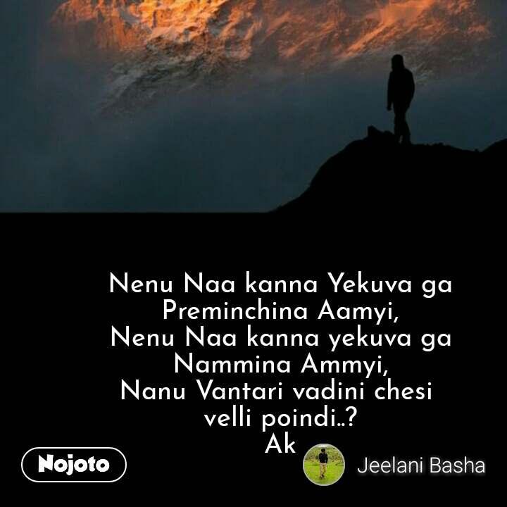 Nenu Naa kanna Yekuva ga Preminchina Aamyi, Nenu Naa kanna yekuva ga Nammina Ammyi, Nanu Vantari vadini chesi  velli poindi..? Ak #NojotoQuote