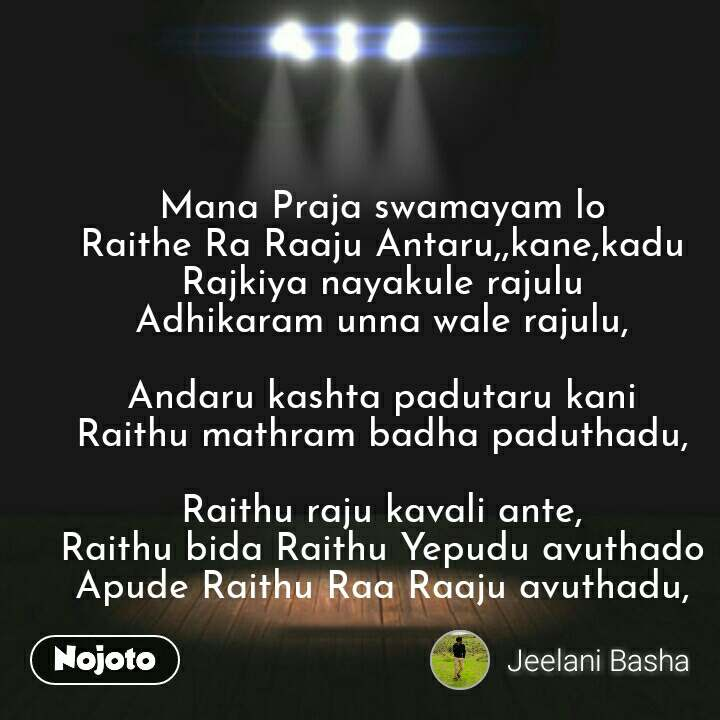 Mana Praja swamayam lo Raithe Ra Raaju Antaru,,kane,kadu Rajkiya nayakule rajulu Adhikaram unna wale rajulu,  Andaru kashta padutaru kani Raithu mathram badha paduthadu,  Raithu raju kavali ante, Raithu bida Raithu Yepudu avuthado Apude Raithu Raa Raaju avuthadu, #NojotoQuote