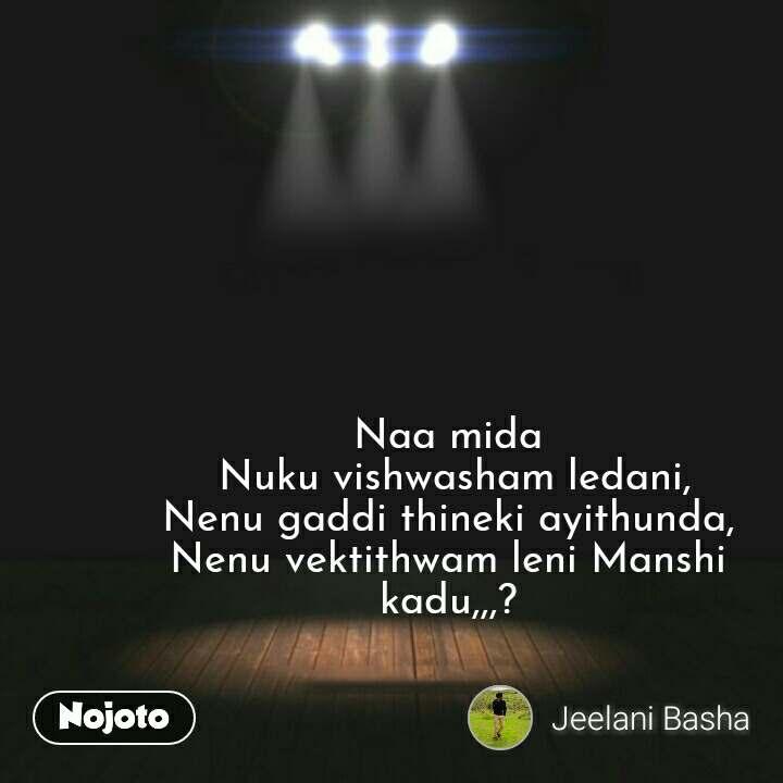 Naa mida  Nuku vishwasham ledani, Nenu gaddi thineki ayithunda, Nenu vektithwam leni Manshi kadu,,,? #NojotoQuote