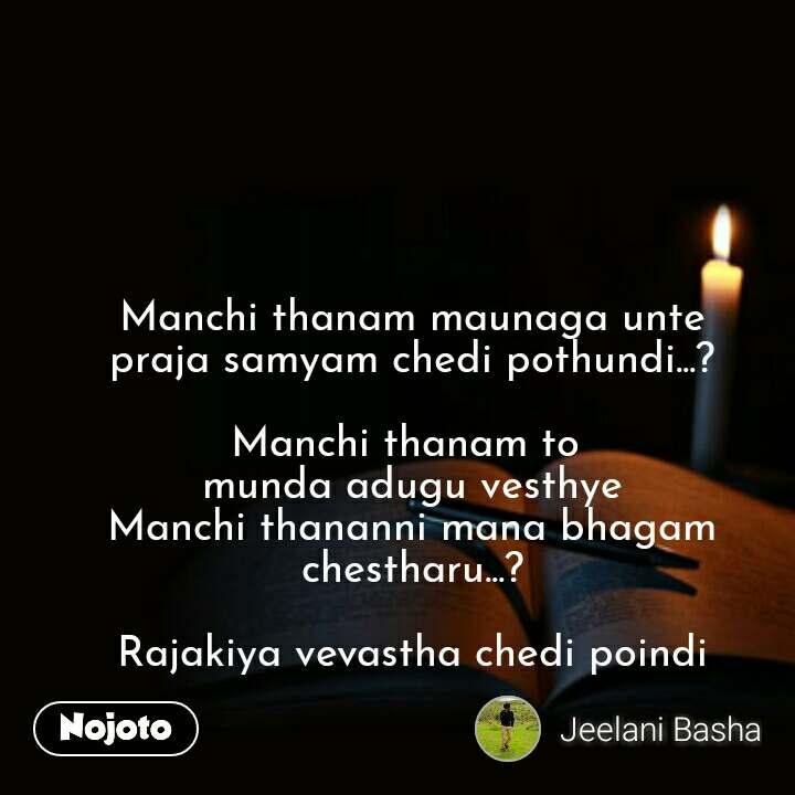 Manchi thanam maunaga unte praja samyam chedi pothundi...?  Manchi thanam to  munda adugu vesthye Manchi thananni mana bhagam chestharu...?  Rajakiya vevastha chedi poindi #NojotoQuote