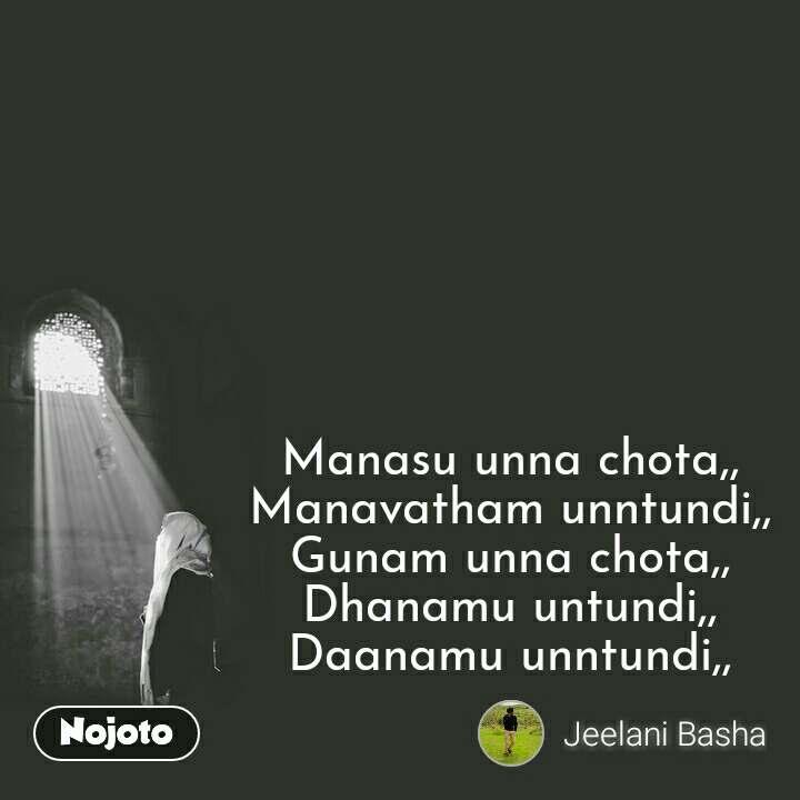 Manasu unna chota,, Manavatham unntundi,, Gunam unna chota,, Dhanamu untundi,, Daanamu unntundi,, #NojotoQuote