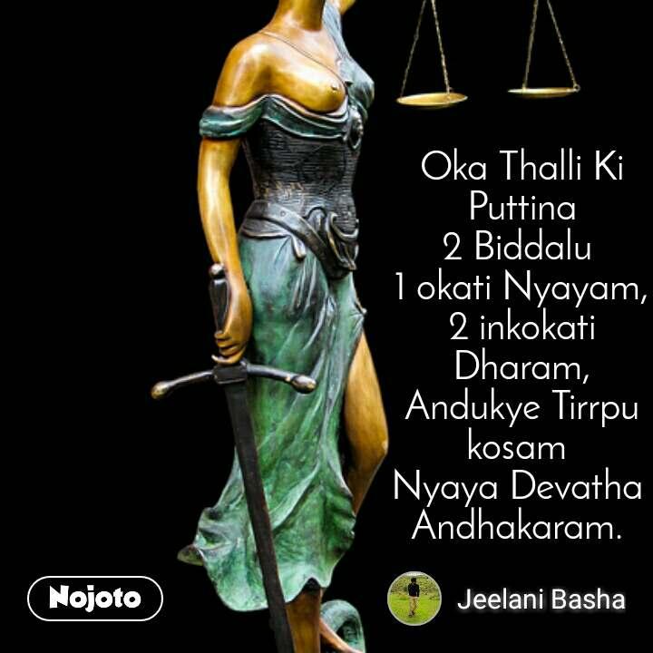 Oka Thalli Ki Puttina 2 Biddalu  1 okati Nyayam, 2 inkokati Dharam, Andukye Tirrpu kosam  Nyaya Devatha  Andhakaram.