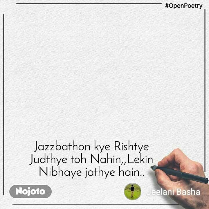 #OpenPoetry Jazzbathon kye Rishtye  Judthye toh Nahin,,Lekin  Nibhaye jathye hain..