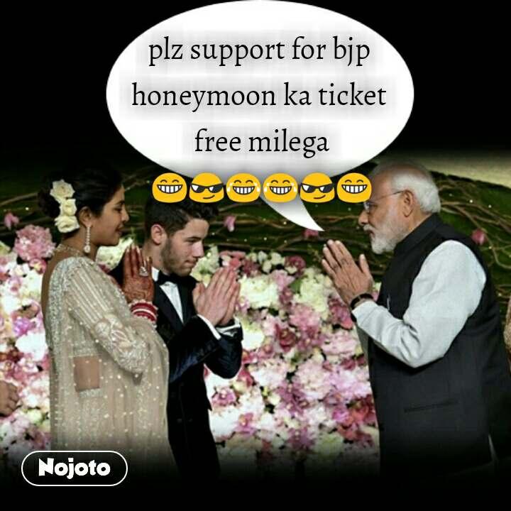 plz support for bjp  honeymoon ka ticket  free milega 😁😎😂😂😎😁