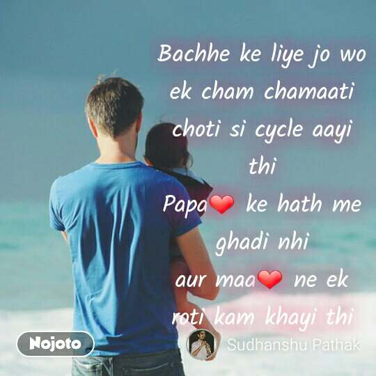 Bachhe ke liye jo wo ek cham chamaati choti si cycle aayi thi Papa❤ ke hath me ghadi nhi aur maa❤ ne ek roti kam khayi thi