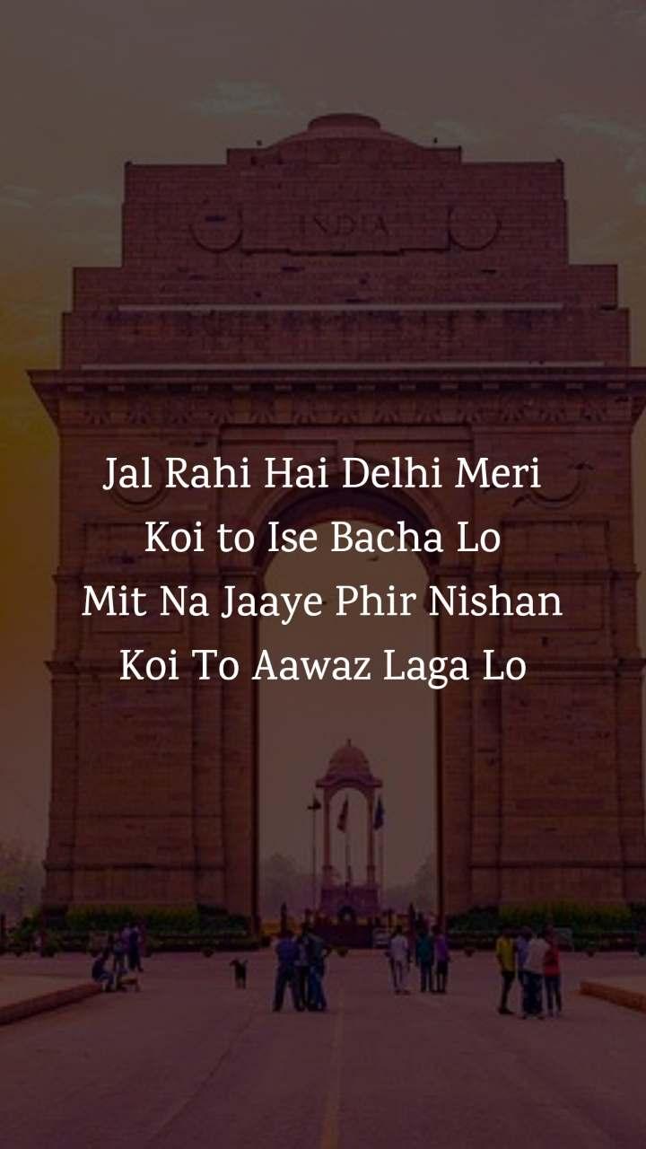 Jal Rahi Hai Delhi Meri Koi to Ise Bacha Lo Mit Na Jaaye Phir Nishan Koi To Aawaz Laga Lo