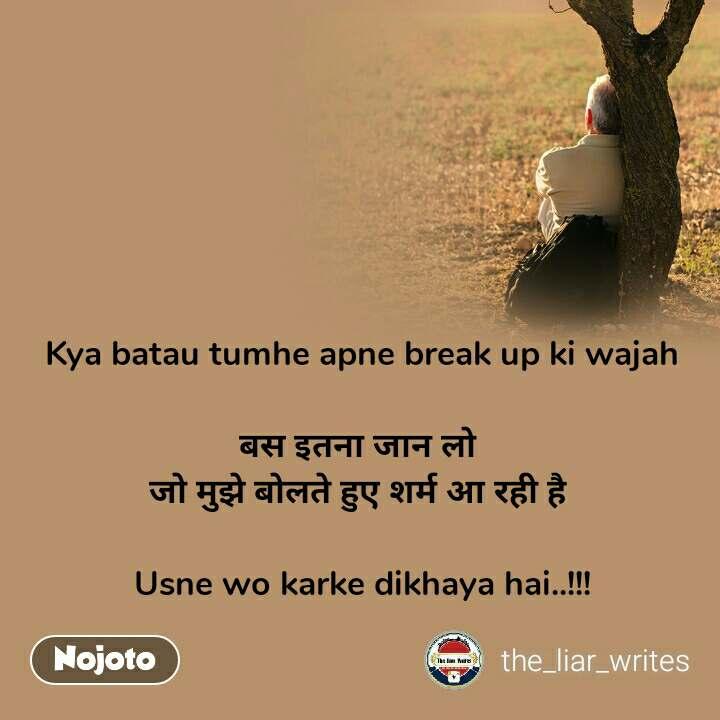 Kya batau tumhe apne break up ki wajah  बस इतना जान लो  जो मुझे बोलते हुए शर्म आ रही है   Usne wo karke dikhaya hai..!!!