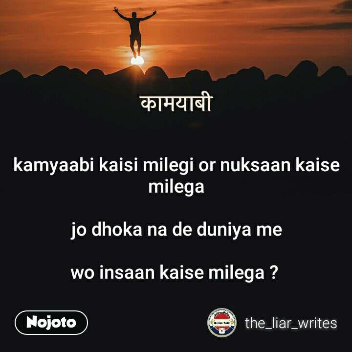 कामयाबी kamyaabi kaisi milegi or nuksaan kaise milega  jo dhoka na de duniya me  wo insaan kaise milega ?