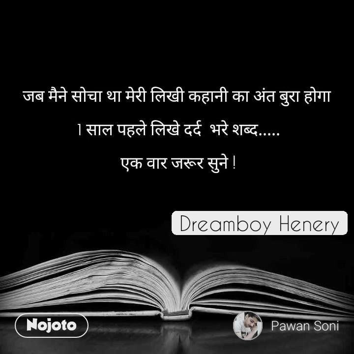 Dreamboy Henery