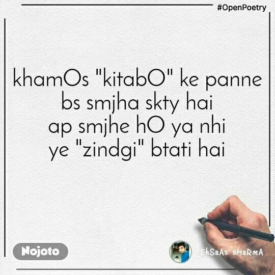 "#OpenPoetry khamOs ""kitabO"" ke panne bs smjha skty hai ap smjhe hO ya nhi ye ""zindgi"" btati hai"
