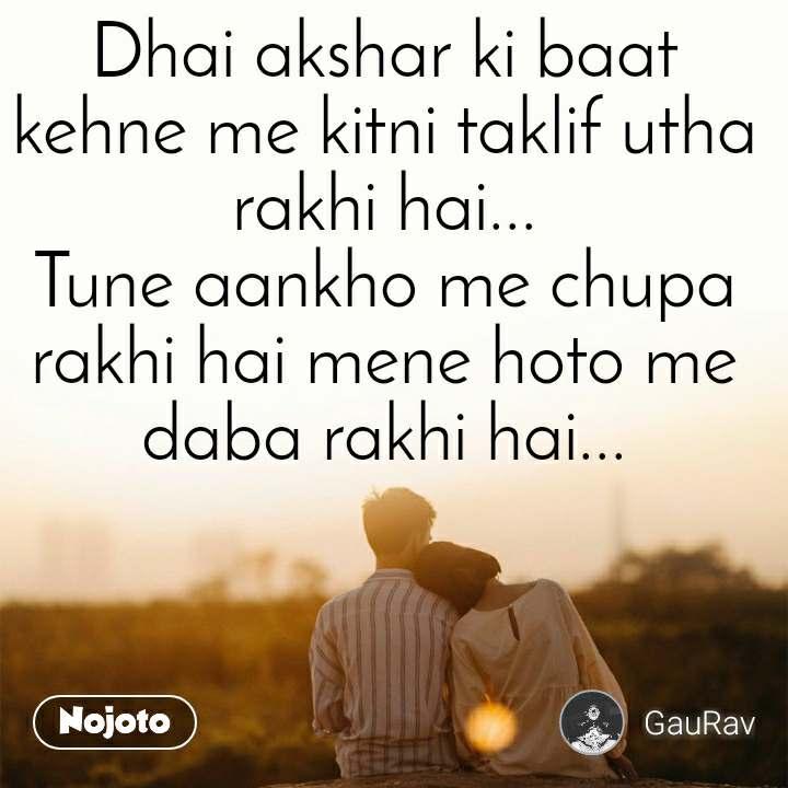 Dhai akshar ki baat kehne me kitni taklif utha rakhi hai... Tune aankho me chupa rakhi hai mene hoto me daba rakhi hai...