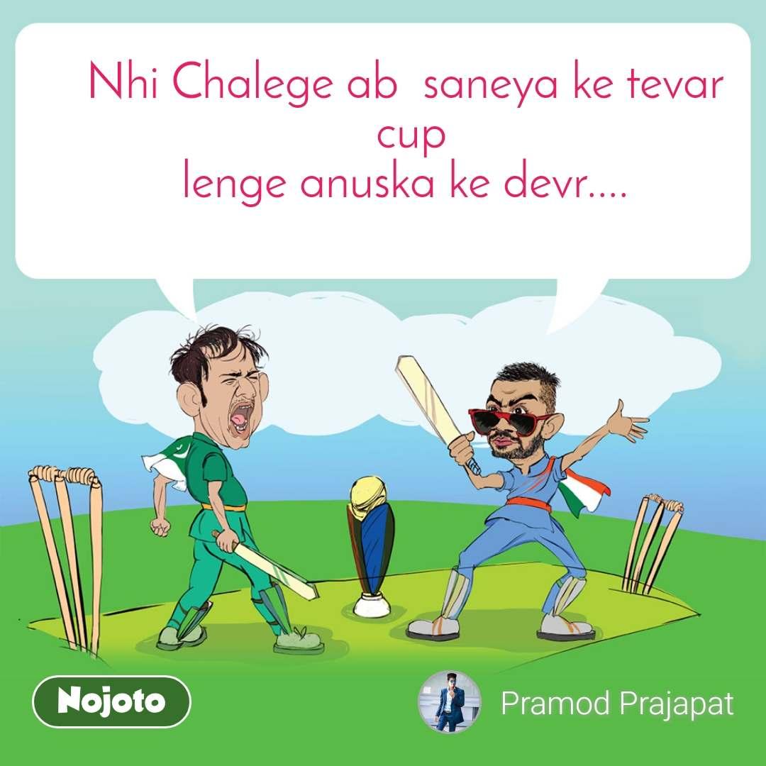 Nhi Chalege ab  saneya ke tevar  cup  lenge anuska ke devr....