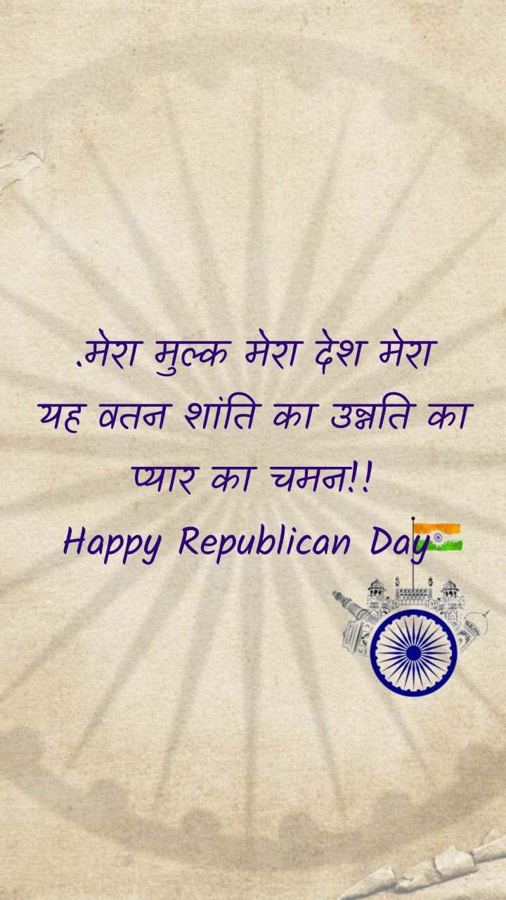 .मेरा मुल्क मेरा देश मेरा यह वतन शांति का उन्नति का प्यार का चमन!! Happy Republican Day