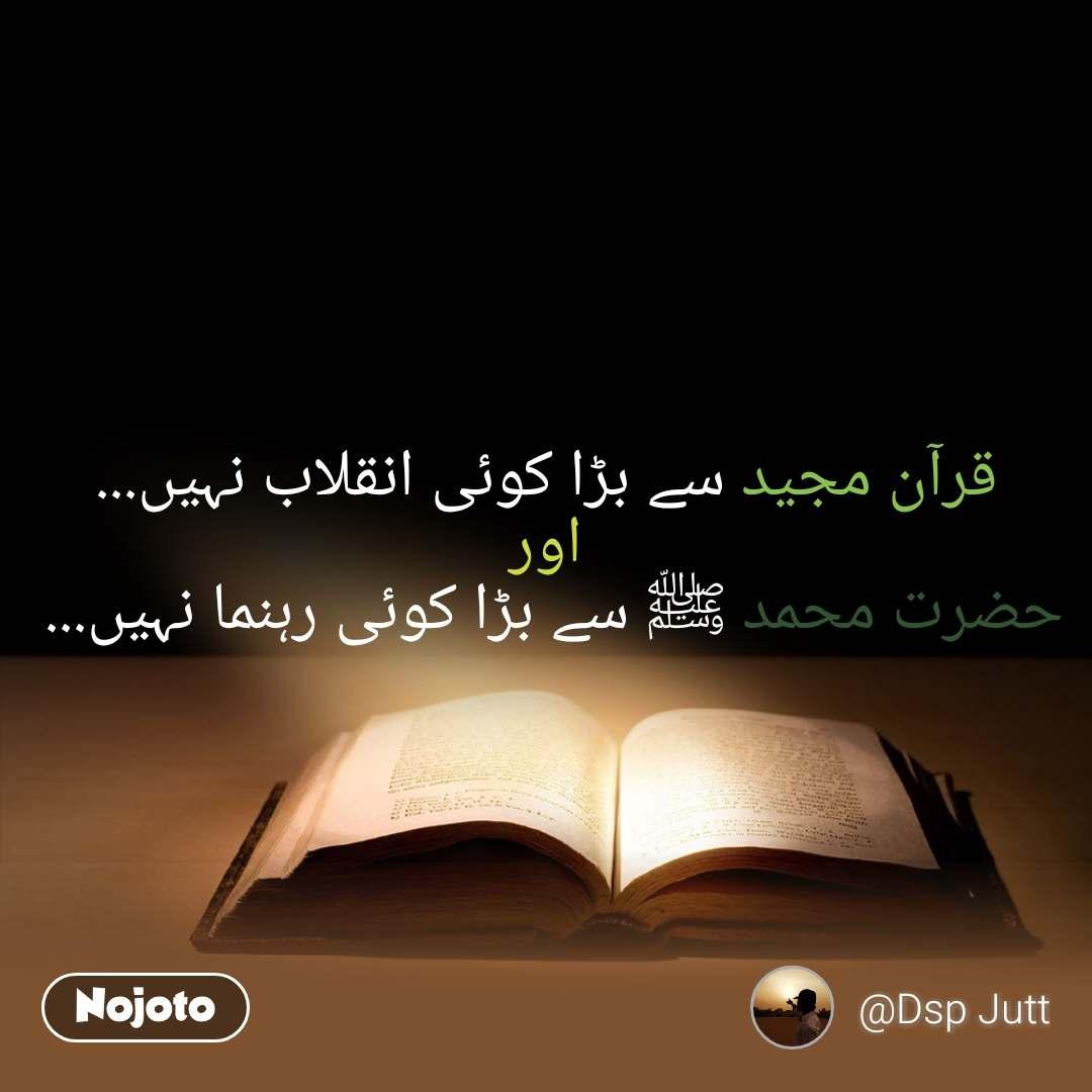 قرآن مجید سے بڑا کوئی انقلاب نہیں... اور حضرت محمد ﷺ سے بڑا کوئی رہنما نہیں...